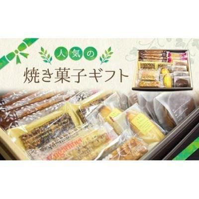 人気の焼き菓子ギフト