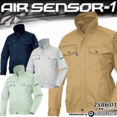 【即日発送】空調服 長袖ジャンバー 服のみ 258601 クロダルマ エアーセンサー1 ジャケット ブルゾン 作業服 作業着