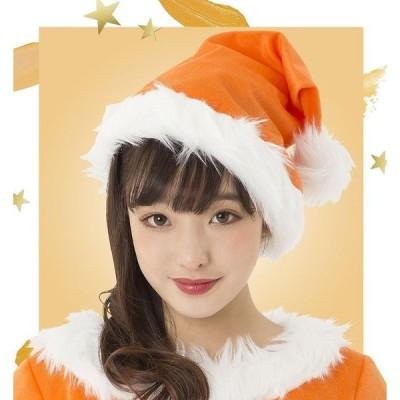 サンタ帽子 オレンジ クリスマス コスプレ コスチューム 衣装 サンタクロース サンタ コスプレ トナカイ 小物 代引不可