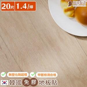 樂嫚妮 免膠科技地板地磚-韓國製-1.4坪-(5色)KW5311