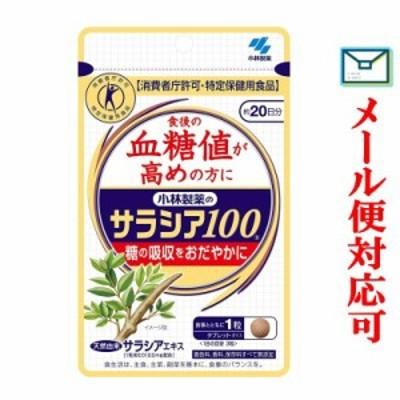 【メール便選択可】 サラシア100 (60粒 約20日分) 【特定保健用食品】
