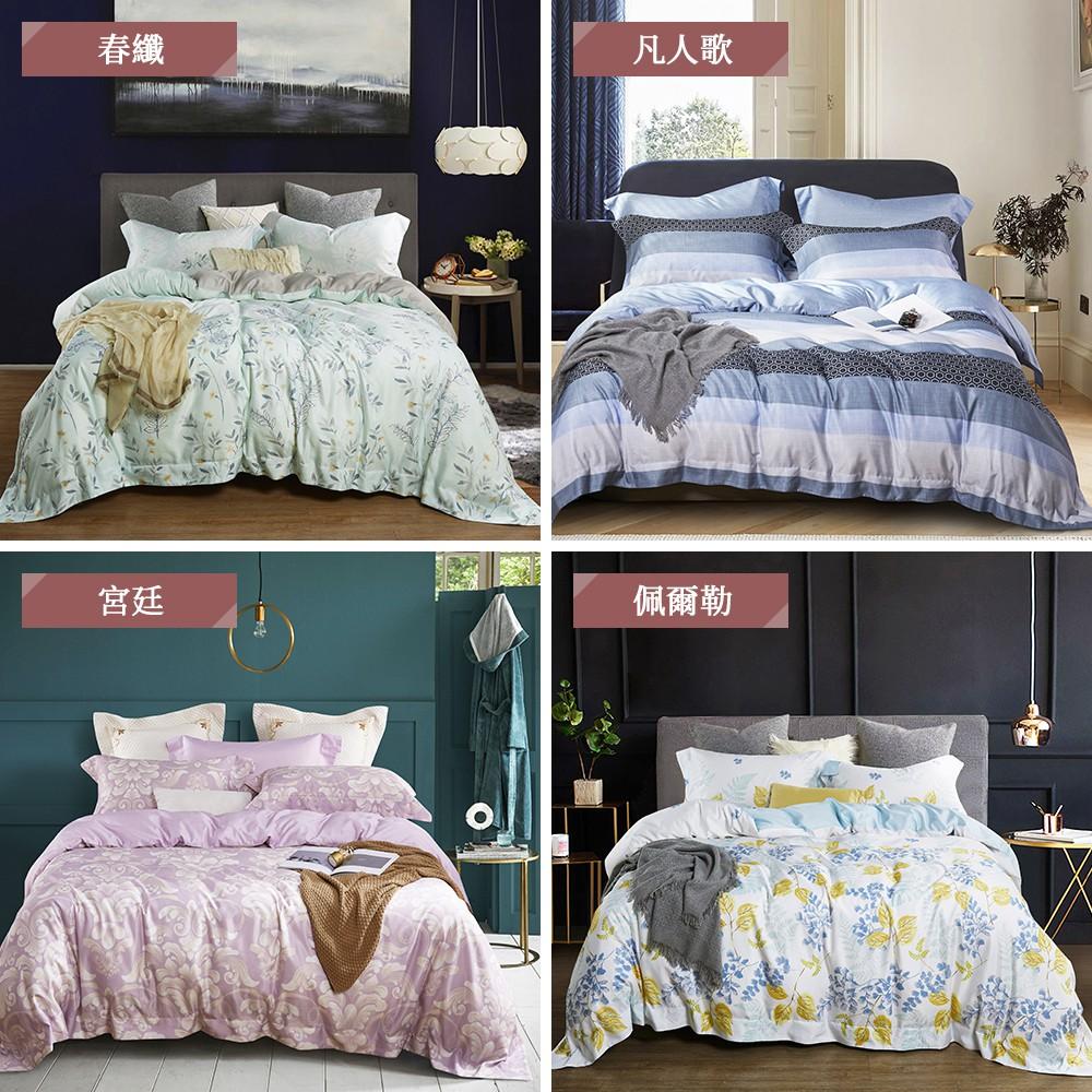 PureOne 天絲 採用3M吸溼排汗專利 鋪棉 兩用被套 床包組 兩用被 多款任選 雙人 加大  24H出貨 M2