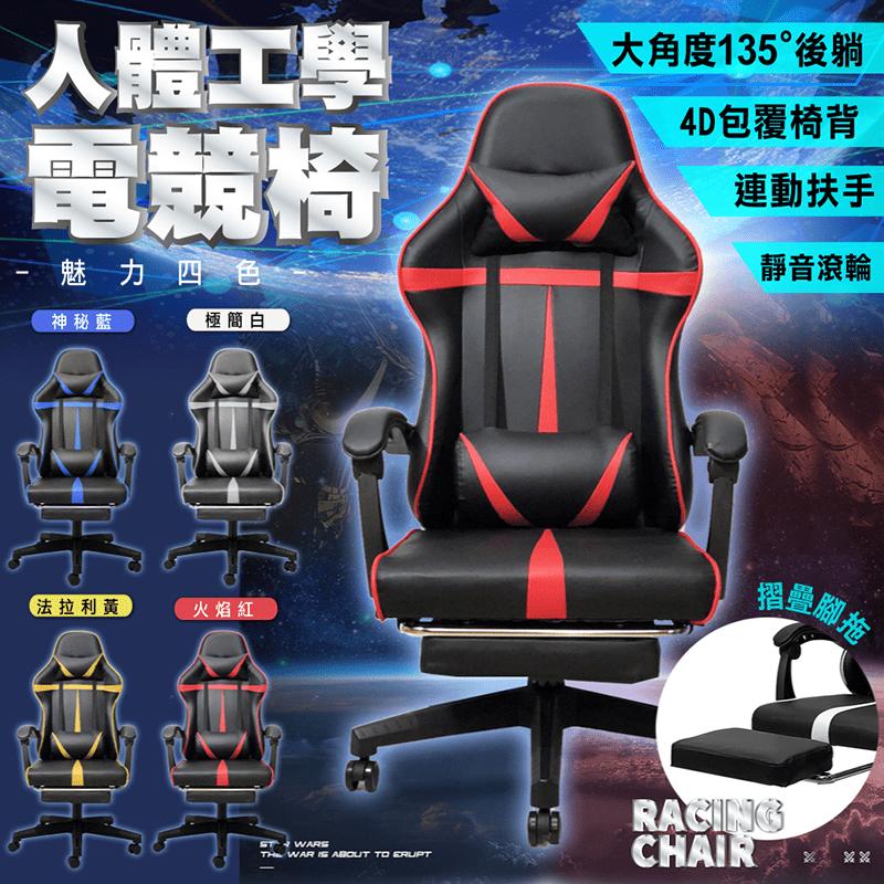 【Ashley House】波賽頓PD1全方位多功能4D人體工學電競椅電腦椅-升