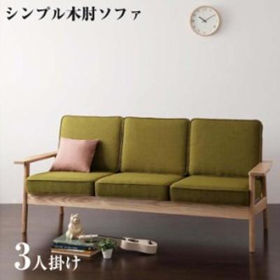 ソファー シンプル 木肘付き 木肘ソファー 3人掛け 三人掛け アームチェア 肘掛け椅子 肘掛椅子 いす イス 椅子 チェア チェアー 木製フ