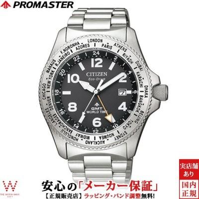 シチズン プロマスター エコドライブ ランド CITIZEN PROMASTER LAND GMT BJ7100-82E ソーラー スポーツ フィールドウォッチ メンズ 腕時計