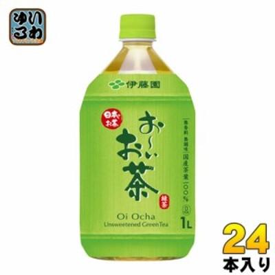 伊藤園 お~いお茶 緑茶 1L ペットボトル 24本 (12本入×2 まとめ買い)