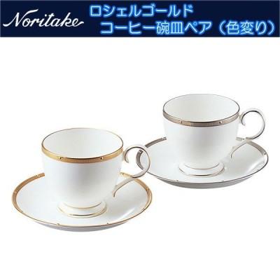 ノリタケ ロシェルゴールド コーヒー碗皿ペア(色変り)