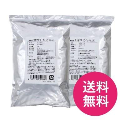 カカオマス クイックメルト 1kgX2セット  冬季限定販売 送料無料 常温同梱OK