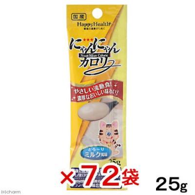 にゃんにゃんカロリー ミルク風味 25g 72袋入り 関東当日便