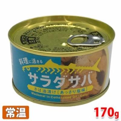 サラダさば(さば油漬け) 170g缶(固形110g)