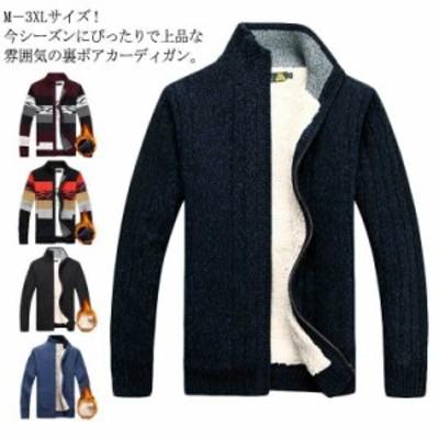 秋冬 ジップアップ ニットジャケット カーディガン M-3XLサイズニットジャケット 裏ボア メンズ 冬物