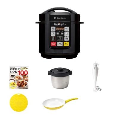 【公式】クッキングプロ Web限定 スペシャル半額セット(ブラック)材料を入れてメニューを選んでボタンを押すだけ!ご飯も炊ける1台8役の電気圧力鍋「クッキングプロ」。