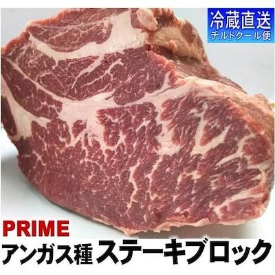 冷蔵直送 塊肉 アンガス種 プライムステーキブロック 約1kg前後 柔らかいとこ