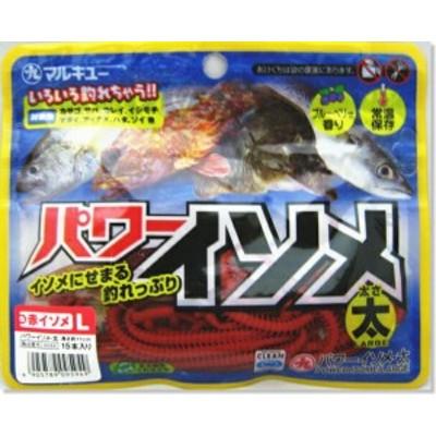 【メール便対応】  マルキュー パワーイソメ (太) L 赤イソメ ワーム