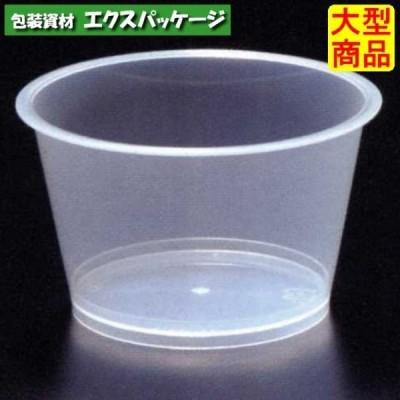 デザートカップ PP PP88-150-2 2055 1200個入 ケース販売 大型商品 取り寄せ品 シンギ
