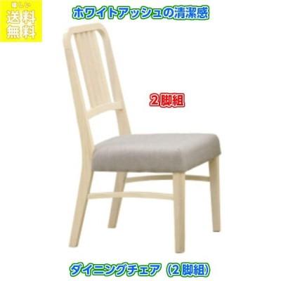 ダイニングチェア(2脚組)NエリエールDS-2(2脚組) (食卓イス、食卓椅子)【送料無料】