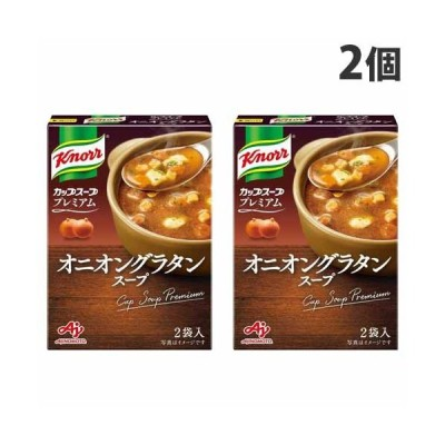 味の素 クノール カップスープ プレミアム オニオングラタンスープ 2袋入×2個 スープ 惣菜 インスタント 即席 野菜 玉ねぎスープ
