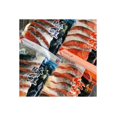 根室市 ふるさと納税 甘塩紅鮭5切×3P、甘塩時鮭5切×2Pセット A-30007