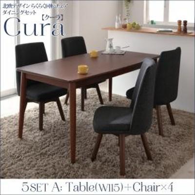 北欧デザイン らくらく回転チェアダイニングCuraクーラ/5点セットA(テーブルW115 + チェア×4) ダイニングテーブルセット 食卓 リビング