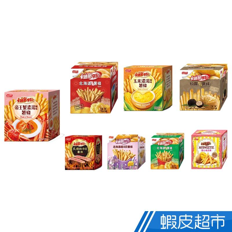 卡迪那 95℃ 北海道風味薯條 18gx5包 卡迪那薯條 聯華食品 現貨 蝦皮直送