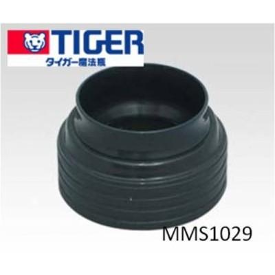【定形外郵便対応可能】 MMS1029 TIGER タイガー ステンレスボトル サハラ せん せんパッキン付