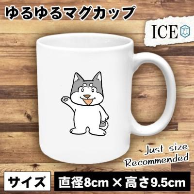 犬 おもしろ マグカップ コップ イヌ いぬ 片手上げ 陶器 可愛い かわいい 白 シンプル かわいい カッコイイ シュール 面白い ジョーク ゆるい プレゼント プレ