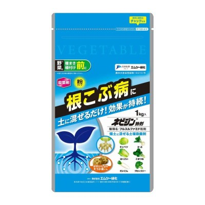 殺菌剤 根こぶ病 対策 土壌 粉剤 エムシー緑化 ネビジン粉剤 1kg