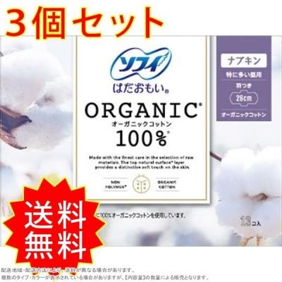 3個セット ソフィ はだおもいオ-ガニックコットン260 羽13枚 ユニ・チャーム(ユニチャーム) 生理用品 まとめ買い 通常送料無料