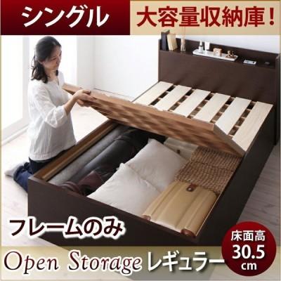 シンプル大容量収納庫付きすのこベッド ベッドフレームのみ シングル 深さレギュラー フレームカラー【ナチュラル】