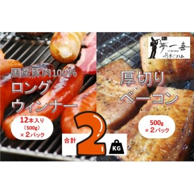 D0070.『夢一喜』工房直送ロングウインナー&熟成ベーコン業務用 計2kg