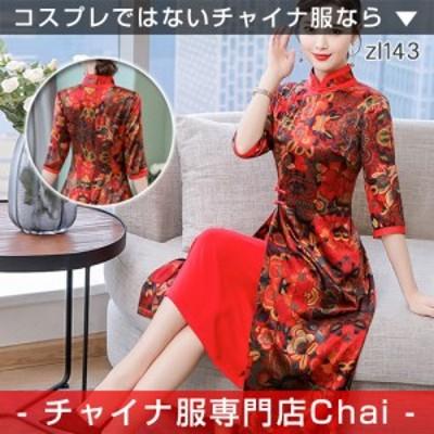 チャイナドレス ワンピース 七分袖 五分袖 ロング丈 チャイナ服 普段着 舞台 衣装 民族 中国風 zl143