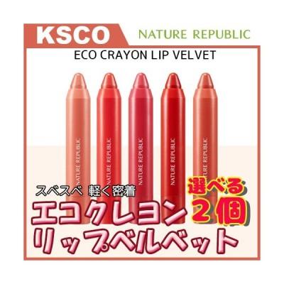 NATURE REPUBLIC ネイチャーリパブリック 選べる2個セット エコクレヨンリップベルベット 各2.8g 全5色 口紅 エアリーベルベット 軽く密着 韓国コスメ