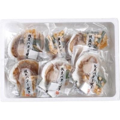 産地直送 北海道帆立バター焼きセット(6個)