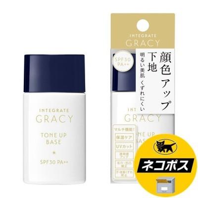 【ネコポス専用】資生堂 インテグレート グレイシィ 顔色アップベース SPF30 PA++ 30mL