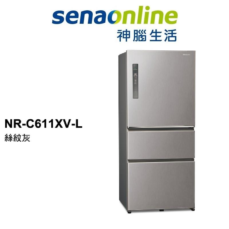 Panasonic 國際 NR-C611XV 610公升 三門鋼板 自動製冰 冰箱 至8/17止贈不沾深炒鍋