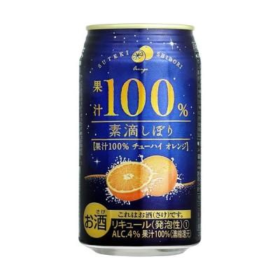 ケース売り 素滴しぼり 果汁100% チューハイ オレンジ 350ml×24缶 1ケース 富永貿易 ギフト プレゼント