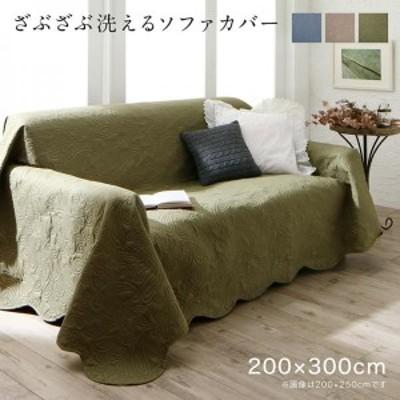 ソファ ソファー かけるだけでソファが変わるデザインソファカバー ズレ防止ベルトなし 200×300cm