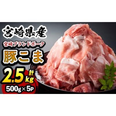KU092 【数量限定】宮崎県産豚こま 計2.5kg(500g×5パック) 便利な個包装 【KU092】