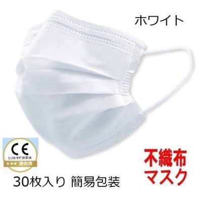 不織布マスク 30枚入り 3層構造 使い捨て フェイスマスク 咳 くしゃみ エチケット 飛沫対策 ふつうサイズ 風邪予防 大人 花粉 防塵