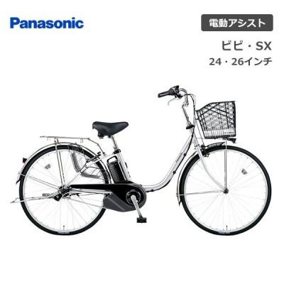 【ポイント3倍】【500円クーポン】電動自転車 パナソニック ビビ・SX BE-ELSX432 BE-ELSX632 24インチ 26インチ Panasonic