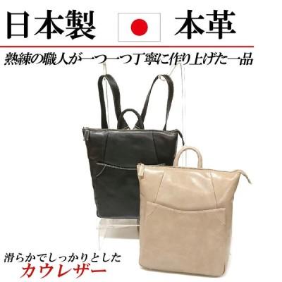 日本製 本革 リュック レディース メンズ レザーリュック 鞄 バッグ レディースリュック メンズリュック デイパック おしゃれ レザーバッグ 大容量 通勤