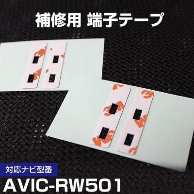 AVIC-RW501 パイオニア カロッツェリア フィルムアンテナ 補修用 端子テープ 両面テープ 交換用 4枚セット avic-rw501