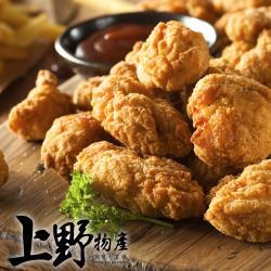 【上野物產】香酥一口骰子炸雞球 原味 (250g土10%/包) x1包