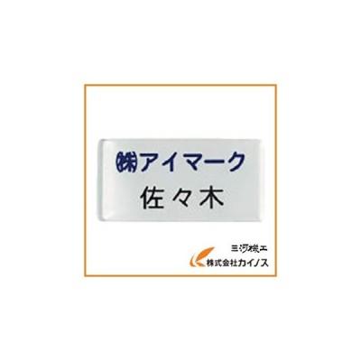 IM 別作名札 20×45×2mm 印刷タイプ・白地フルカラー AN-2045I AN2045I