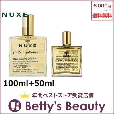 NUXE ニュクス プロディジュー オイル  100ml+50ml (ボディオイル)