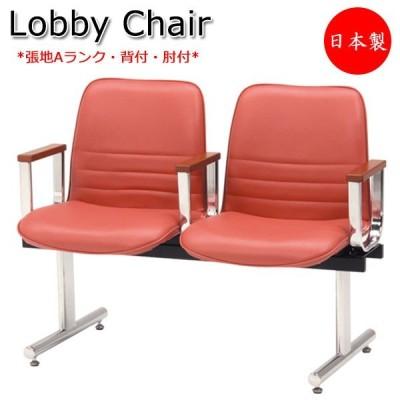 ロビーチェア 日本製 2人掛け 肘付 長椅子 待合椅子 ロビーベンチ 椅子 イス ロビー用チェア 座面取外し可能 張地Aランク MT-0309