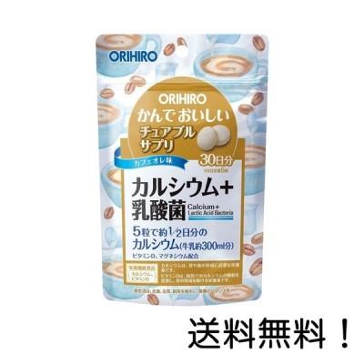 オリヒロ かんでおいしいチュアブルサプリ カルシウム