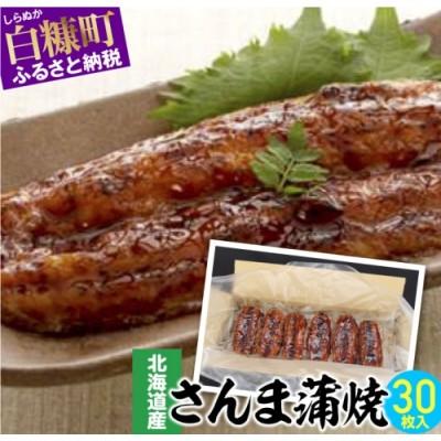 北海道産さんま蒲焼【30枚入り】
