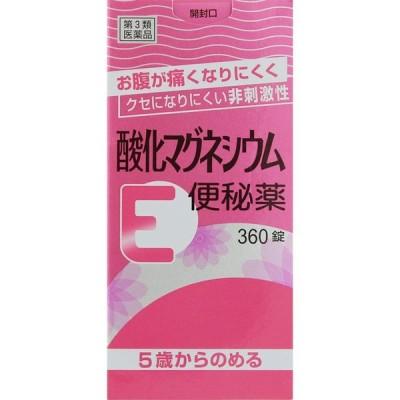 【第3類医薬品】酸化マグネシウムE便秘薬 360錠【お買い得商品】