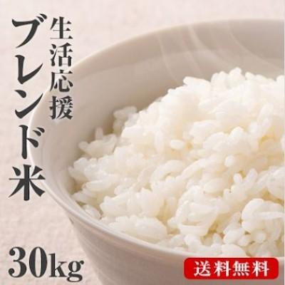 【カートクーポン使えます】🍙令和元2年産入り!!🍙30kg(10kgx3) ブレンド米 小粒米の全国複数原料米!送料無料(沖縄・北海道・離島除く)
